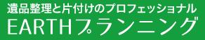 千葉・茨城の遺品整理ならEARTHプランニング