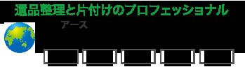 千葉・茨城の遺品整理ならEARTHプランニング  費用