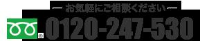 0120-247-530(お気軽にご相談ください)