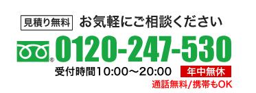 0120-247-530お気軽にご相談ください通話無料/携帯もOK