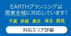 対応エリア詳細EARTHプランニングは関東全域に対応しています!